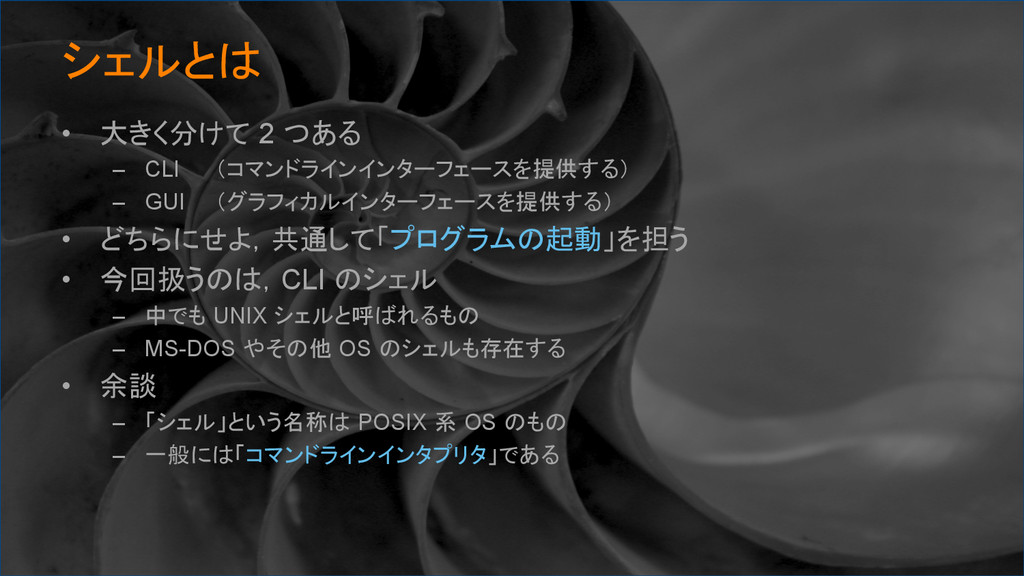 シェルとは • 大きく分けて 2 つある – CLI (コマンドラインインターフェース...