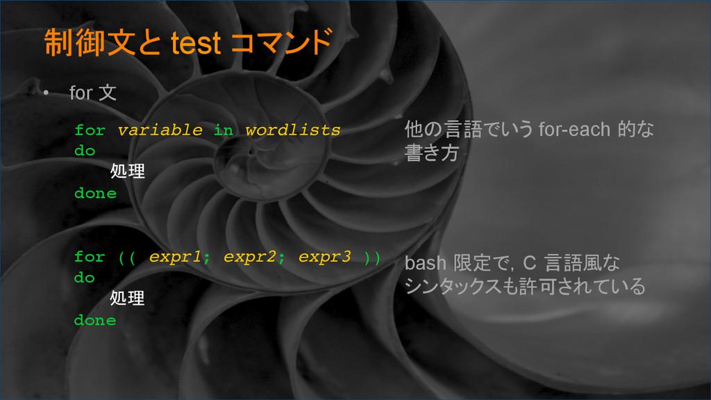 制御文と test コマンド • for 文 for variable in wordl...