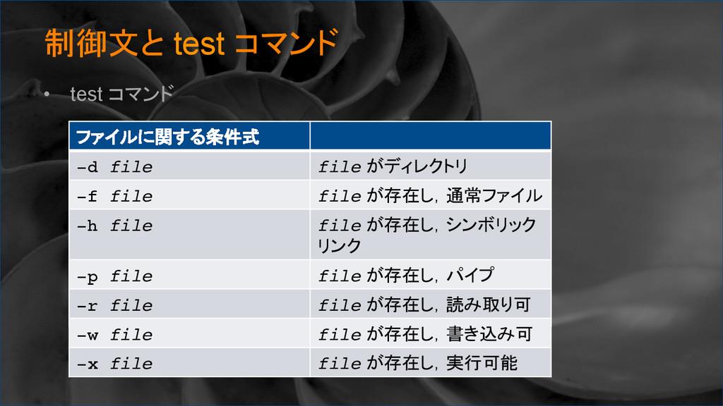 制御文と test コマンド • test コマンド 数値に関する条件 arg1 –...