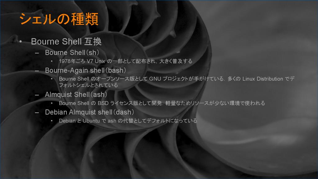 シェルの種類 • Bourne Shell 互換 – Bourne Shell(sh)...