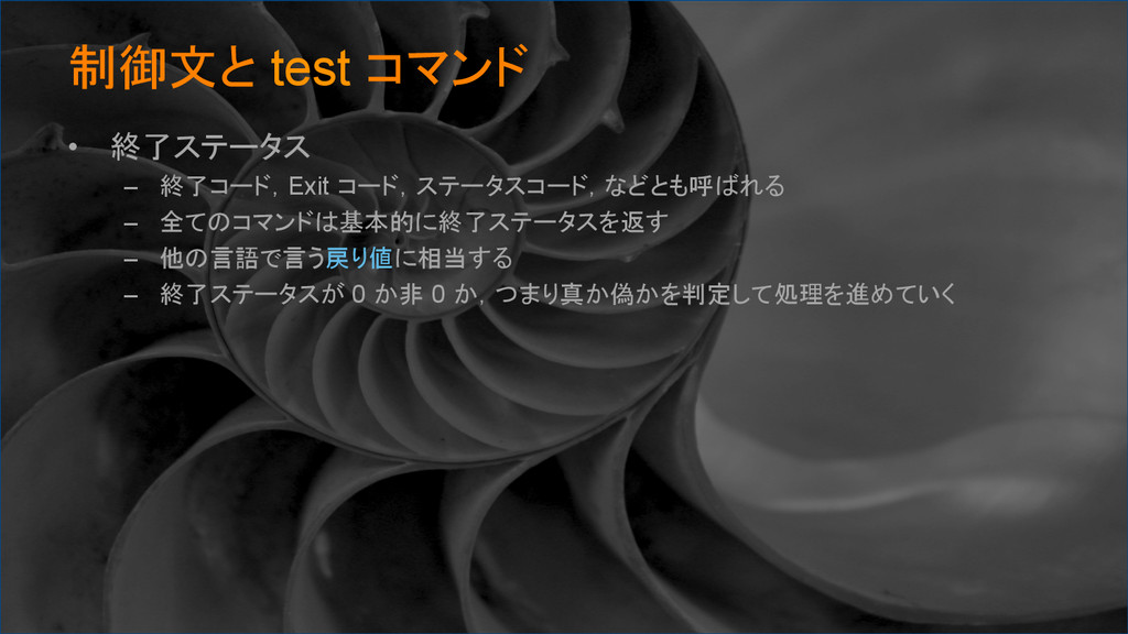 制御文と test コマンド • 終了ステータス – 終了コード,Exit コード,ス...
