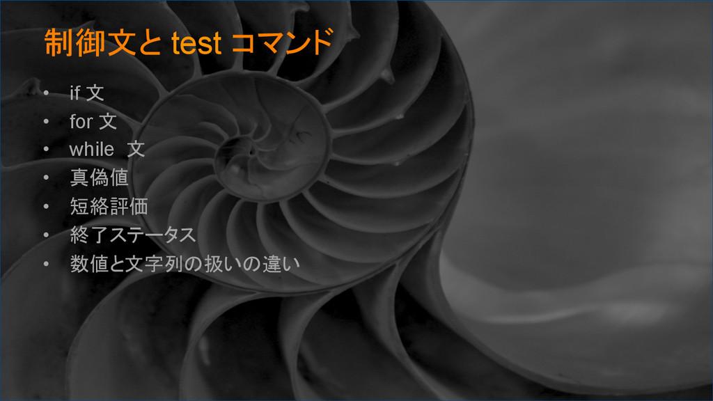 制御文と test コマンド • if 文 • for 文 • while 文 •...