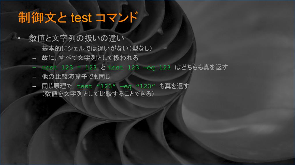 制御文と test コマンド • 数値と文字列の扱いの違い – 基本的にシェルでは違い...
