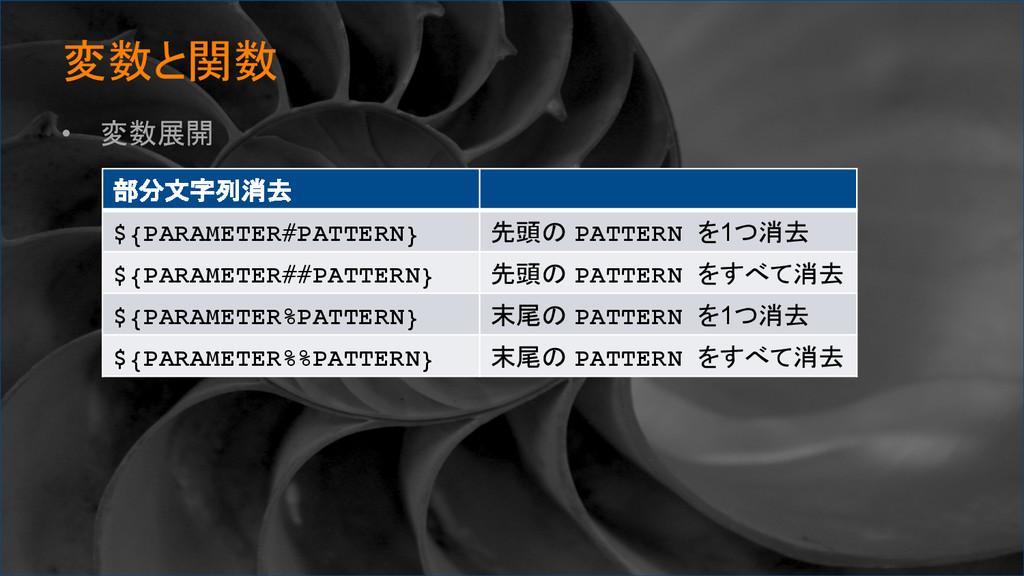 変数と関数 • 変数展開 部分文字列消去 ${PARAMETER#PATTERN}...