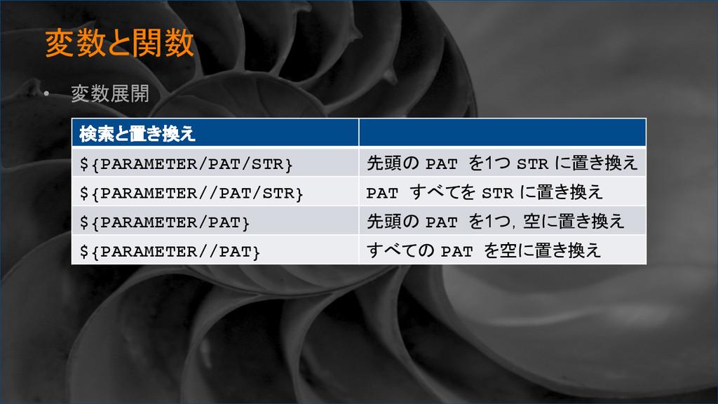 変数と関数 • 変数展開 検索と置き換え ${PARAMETER/PAT/STR}...