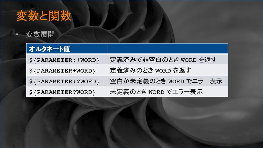 変数と関数 • 変数展開 オルタネート値 ${PARAMETER:+WORD} ...