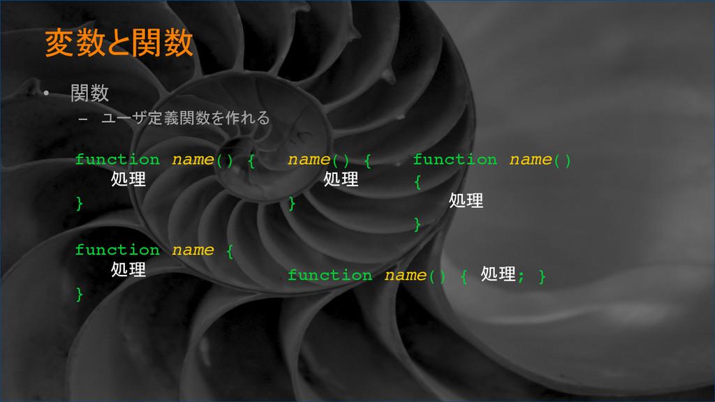 変数と関数 • 関数 – ユーザ定義関数を作れる function name() { ...