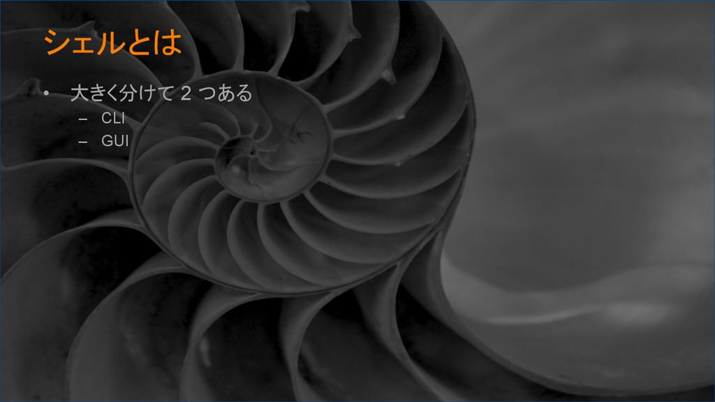 シェルとは • 大きく分けて 2 つある – CLI – GUI