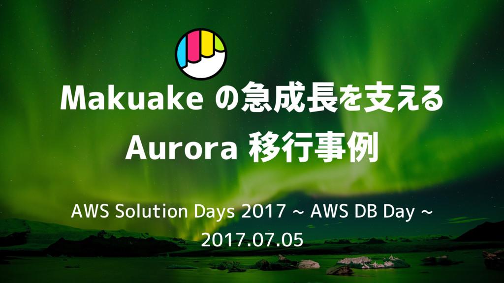 Makuake の急成長を支える Aurora 移行事例 AWS Solution Days ...