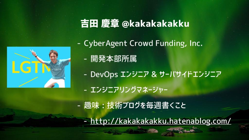 吉田 慶章 @kakakakakku - CyberAgent Crowd Funding, ...