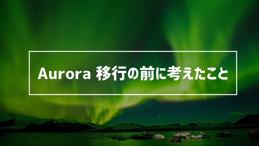 Aurora 移行の前に考えたこと