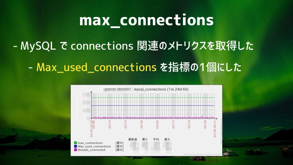max_connections - MySQL で connections 関連のメトリクスを...
