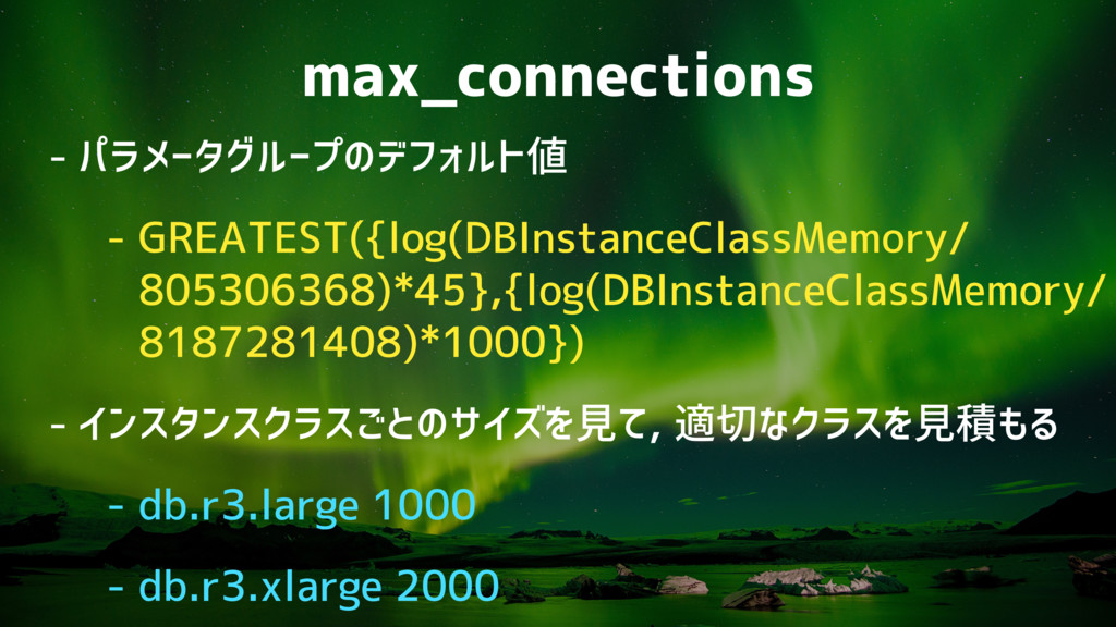 max_connections - パラメータグループのデフォルト値 - GREATEST({...