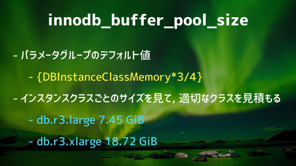 innodb_buffer_pool_size - パラメータグループのデフォルト値 - {D...