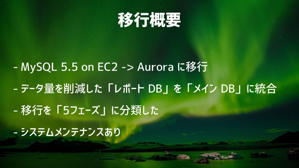 移行概要 - MySQL 5.5 on EC2 -> Aurora に移行 - データ量を削減...