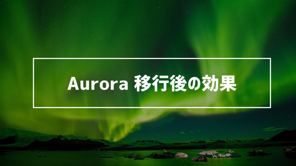 Aurora 移行後の効果