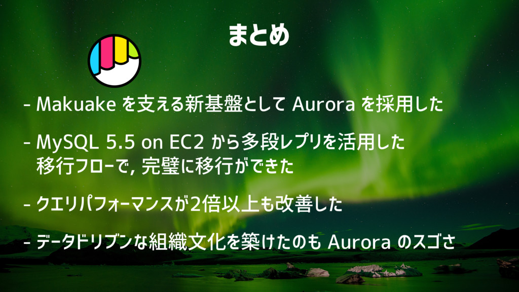 まとめ - Makuake を支える新基盤として Aurora を採用した - MySQL 5...