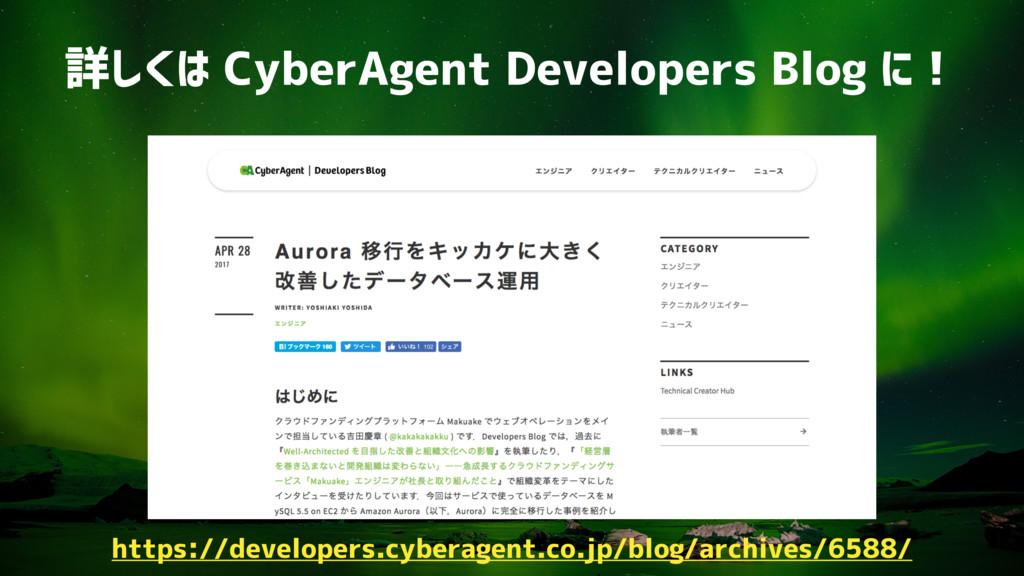詳しくは CyberAgent Developers Blog に! https://deve...