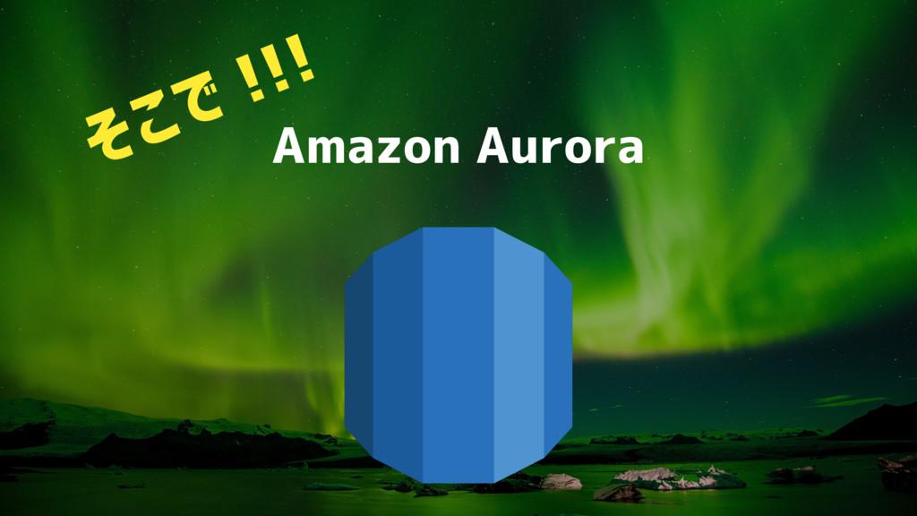 Amazon Aurora そこで !!!