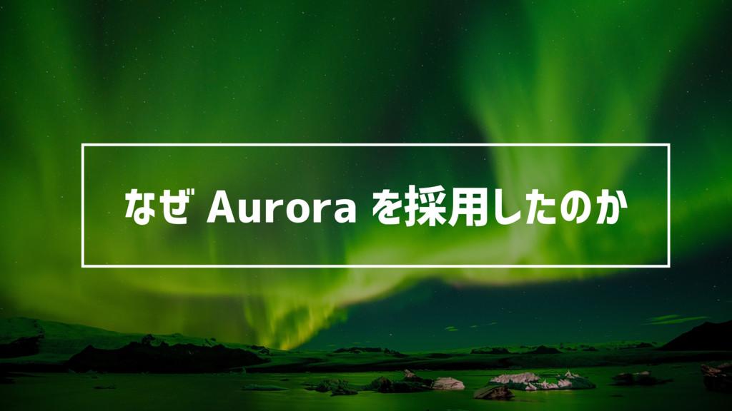 なぜ Aurora を採用したのか