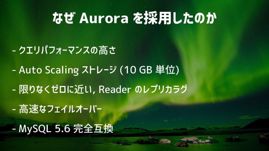 なぜ Aurora を採用したのか - クエリパフォーマンスの高さ - Auto Scalin...