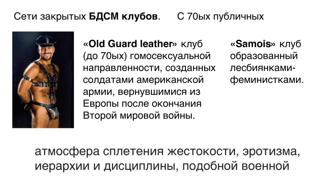 «Old Guard leather» клуб 