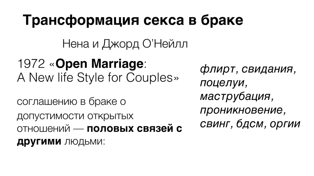 Трансформация секса в браке 1972 «Open Marriage...