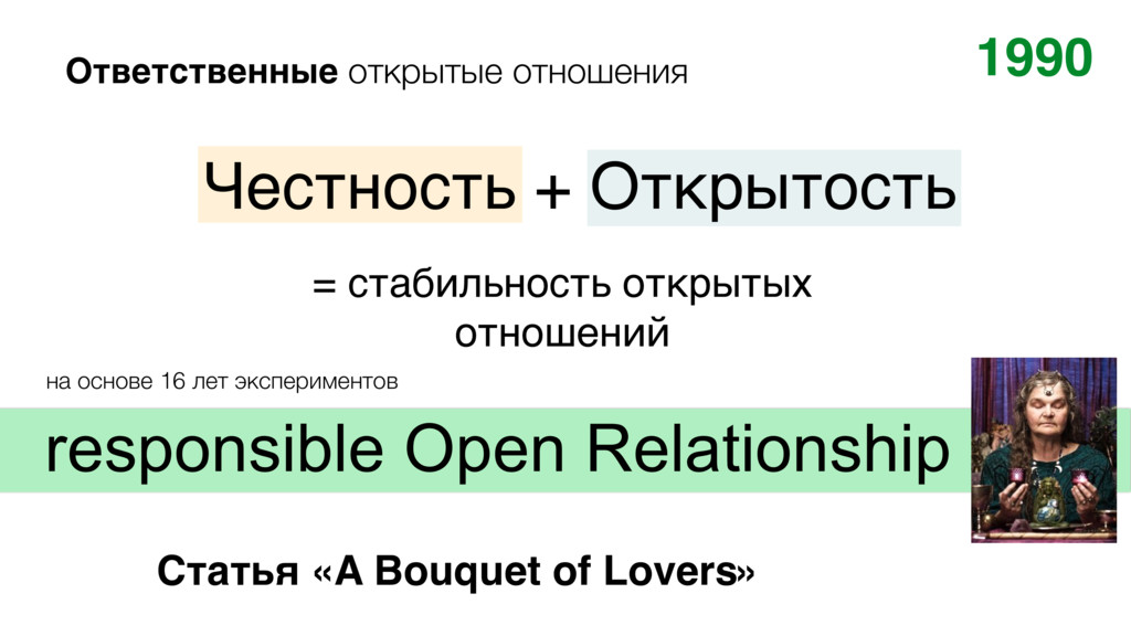 responsible Open Relationship Честность + Откры...