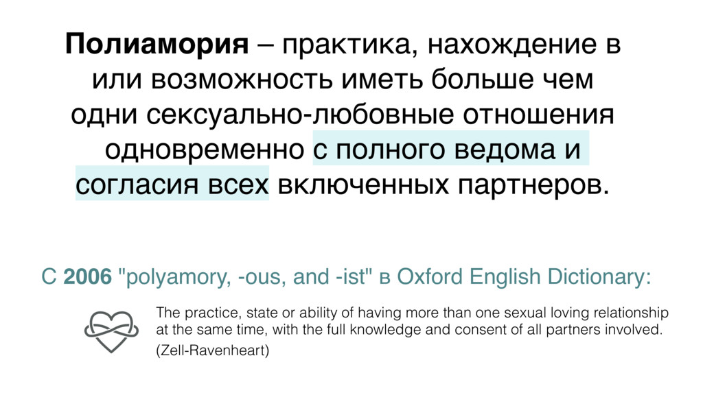 "С 2006 ""polyamory, -ous, and -ist"" в Oxford Eng..."