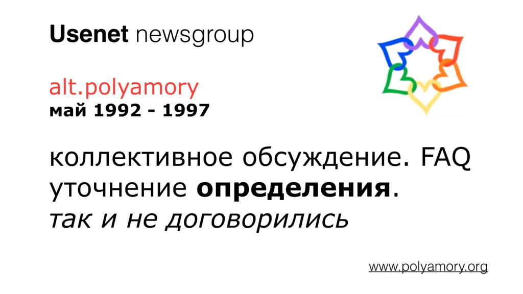 Usenet newsgroup alt.polyamory май 1992 - 1997 ...
