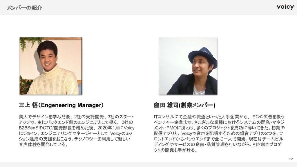 三上 悟(Engeneering Manager) 美大でデザインを学んだ後、 2社の受託開発...