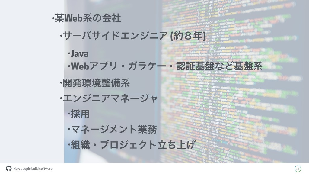 How people build software ! 21 •Webܥͷձࣾ •αʔόαΠ...