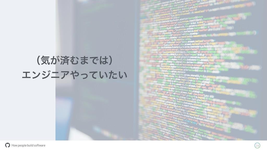 How people build software ! 24 ʢؾ͕ࡁΉ·Ͱʣ ΤϯδχΞ...