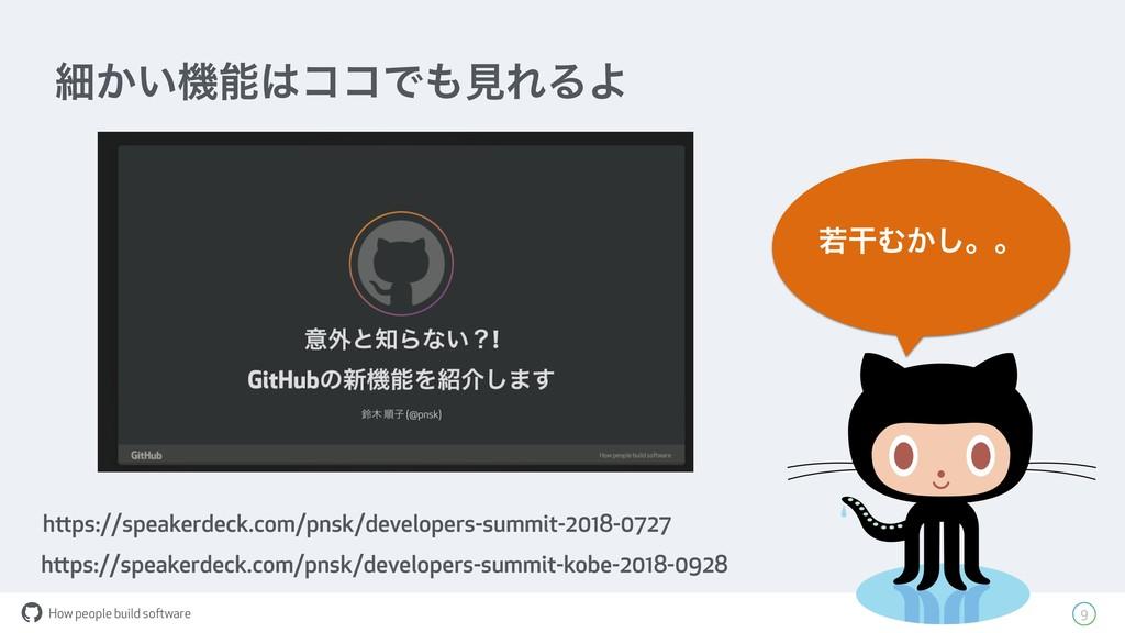 How people build software ! 9 https://speakerde...