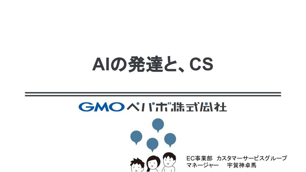 AIの発達と、CS EC事業部 カスタマーサービスグループ マネージャー  宇賀神卓馬
