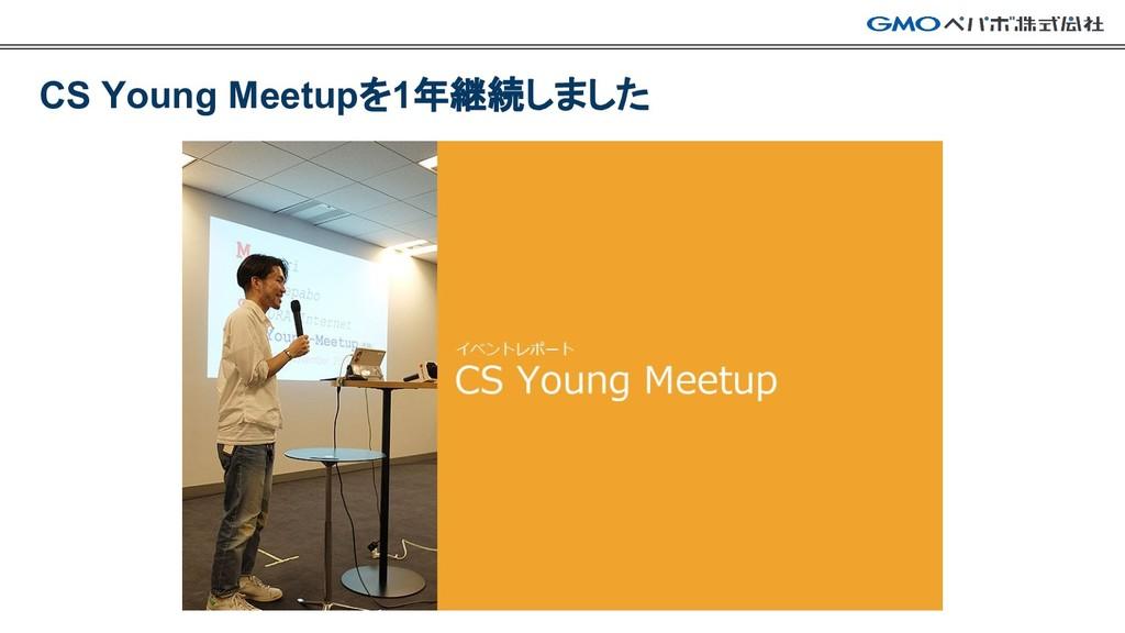 CS Young Meetupを1年継続しました