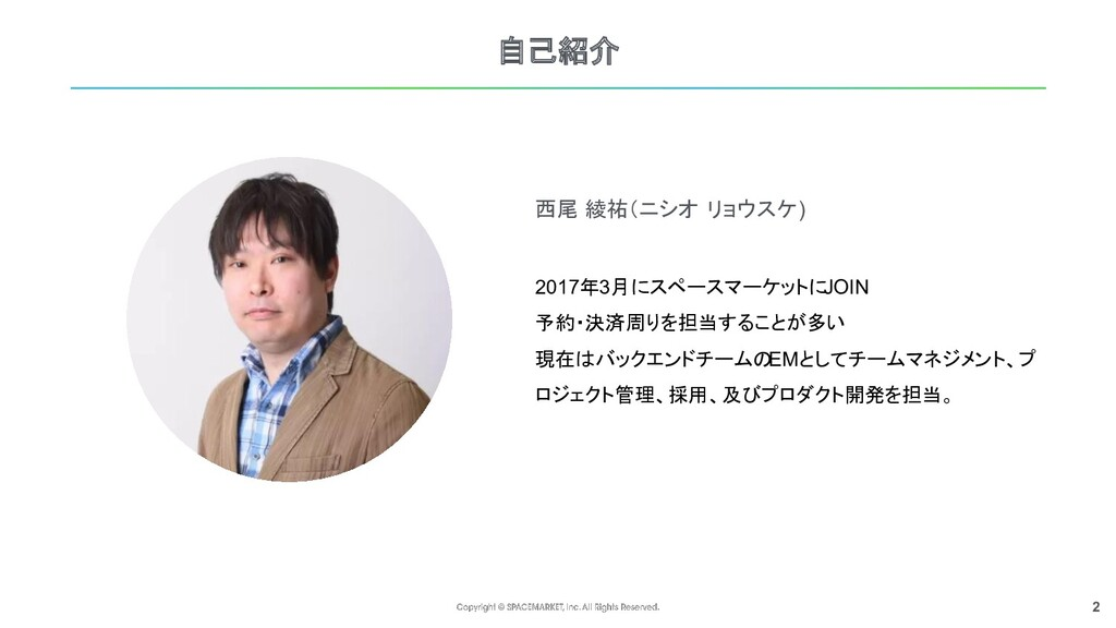 2 自己紹介 西尾 綾祐(ニシオ リョウスケ) 2017年3月にスペースマーケットに JOIN...