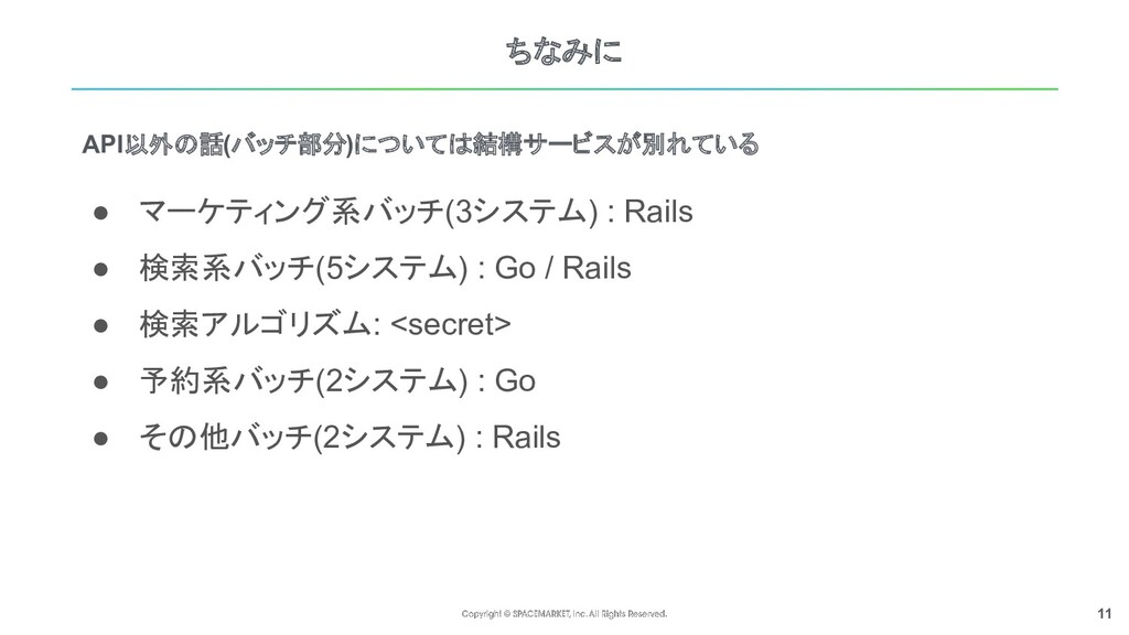 11 ちなみに API以外の話(バッチ部分)については結構サービスが別れている ● マーケティ...