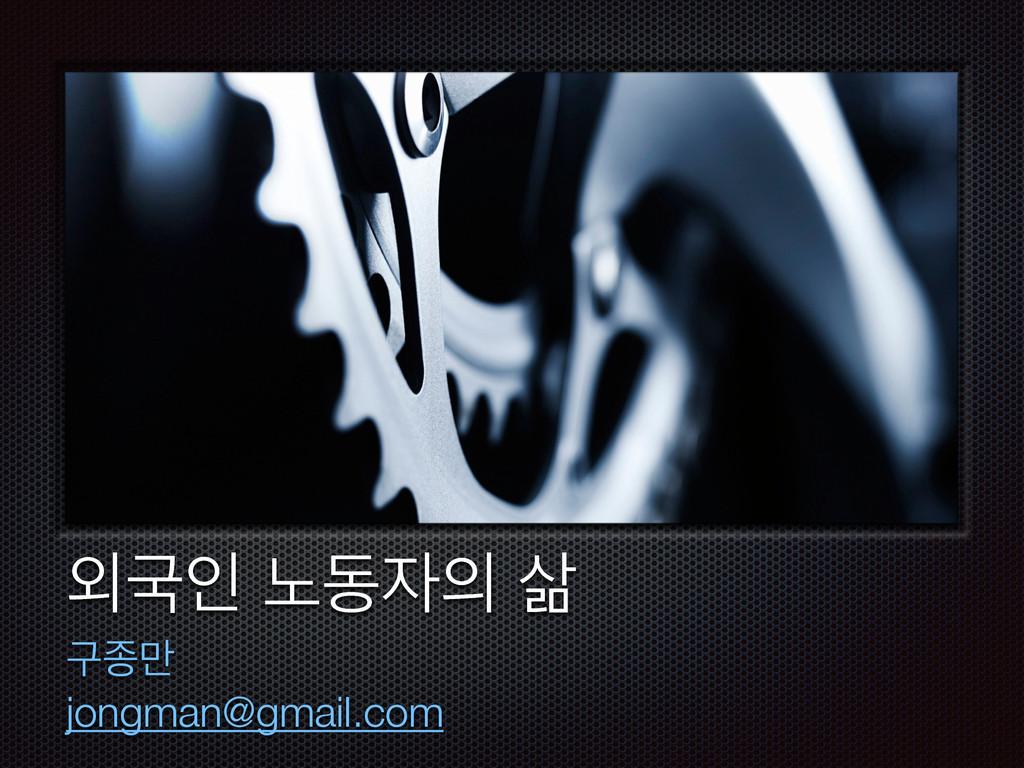 Text ৻Ҵੋ ֢ز  ҳઙ݅ jongman@gmail.com