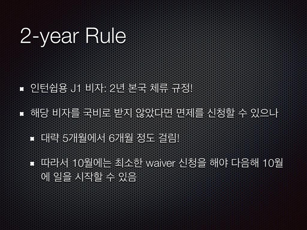 2-year Rule ੋఢऔਊ J1 ࠺: 2֙ ࠄҴ ܨ ӏ! ೧ ࠺ܳ Ҵ࠺۽...