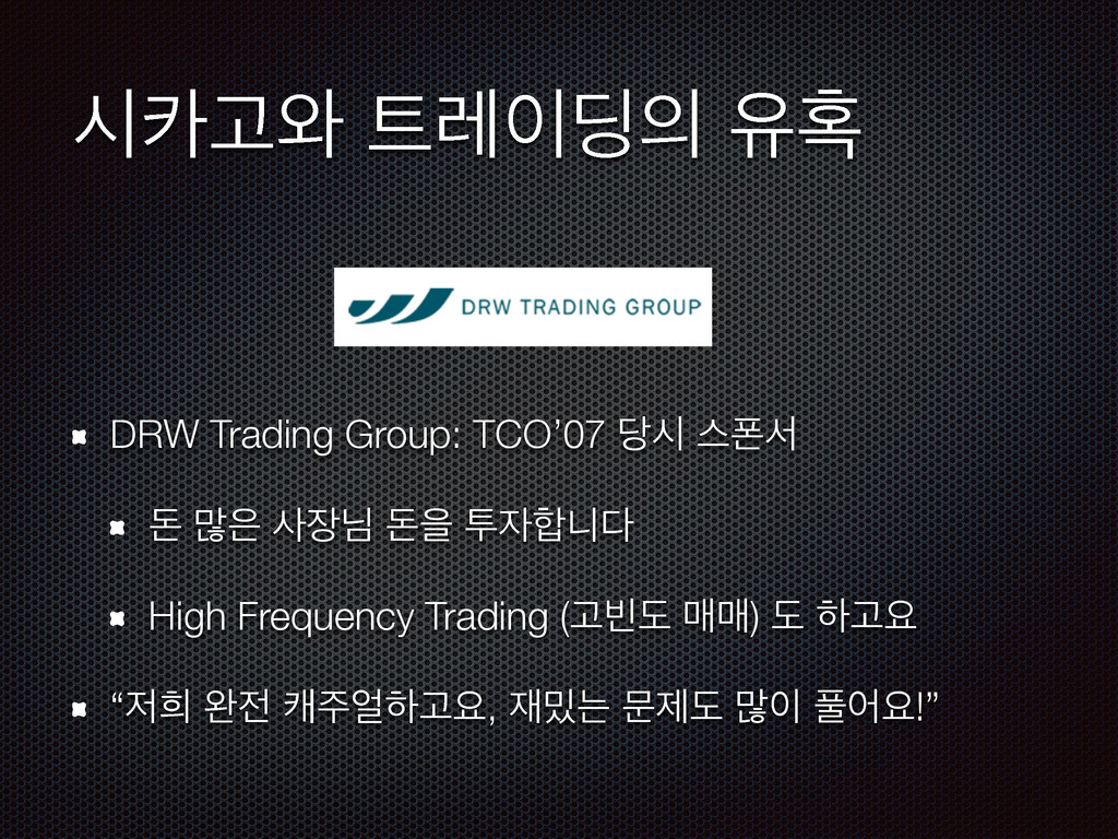 द஠Ҋ৬ ౟ۨ੉٬੄ ਬ഑ DRW Trading Group: TCO'07 ׼द झಪࢲ ...