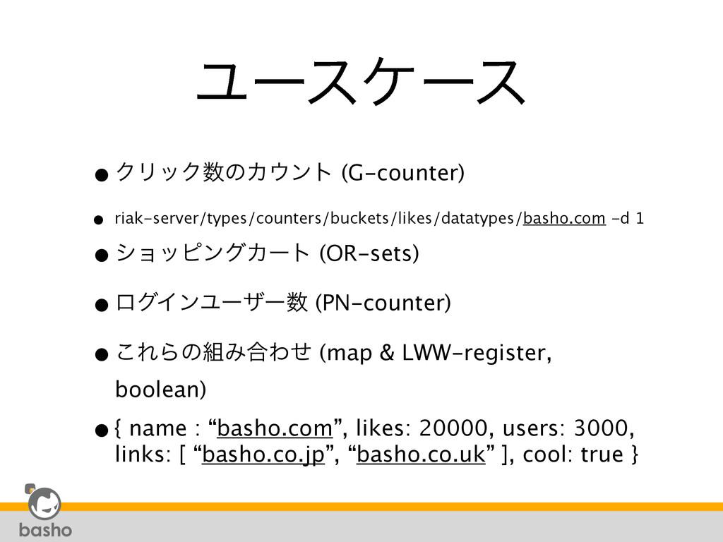 Ϣʔεέʔε •ΫϦοΫͷΧϯτ (G-counter) • riak-server/t...