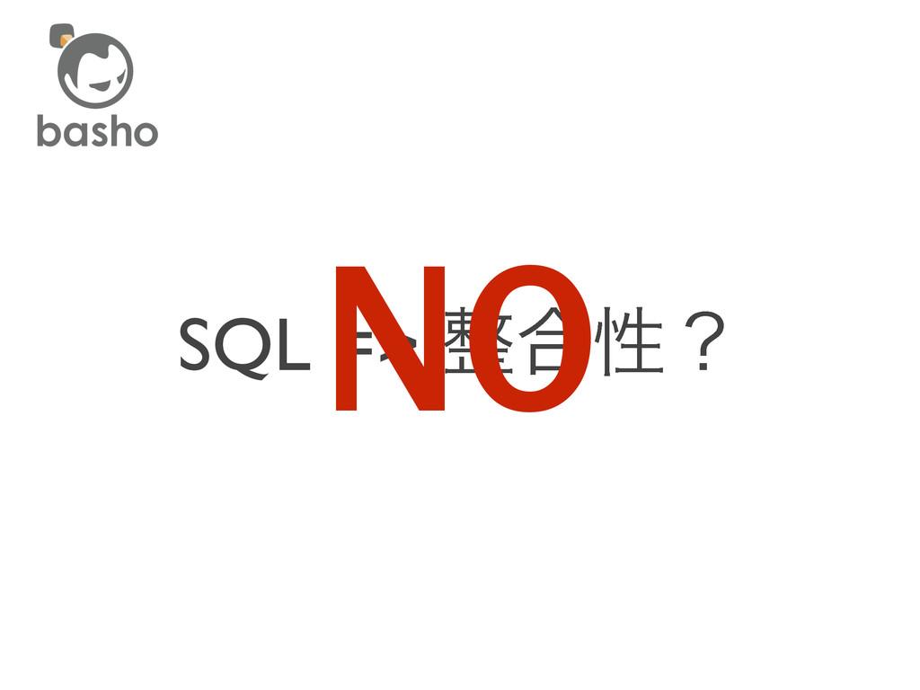 SQL => ߹ੑʁ NO