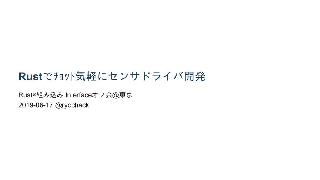 Rustでチョット気軽にセンサドライバ開発 Rust×組み込み Interfaceオフ会@東京...