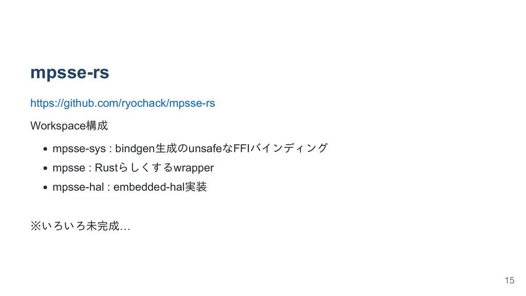 mpsse-rs https://github.com/ryochack/mpsse-rs W...