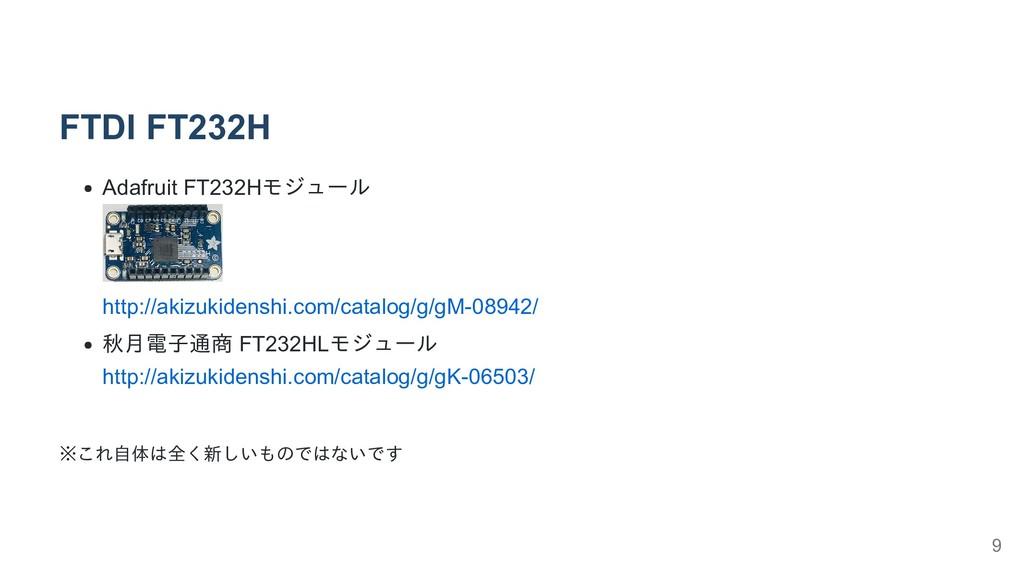 FTDI FT232H Adafruit FT232Hモジュール http://akizuki...