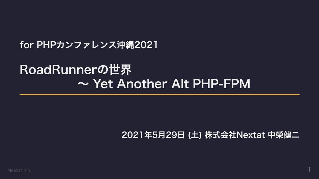 for PHPカンファレンス沖縄2021 RoadRunnerの世界       ~ Yet ...