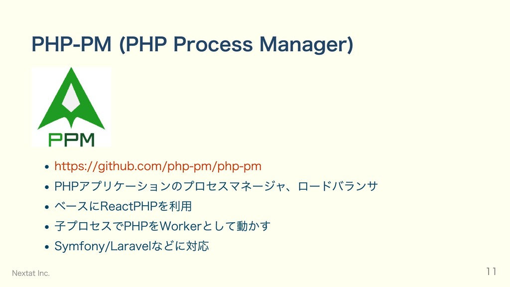 PHP-PM (PHP Process Manager) https://github.com...