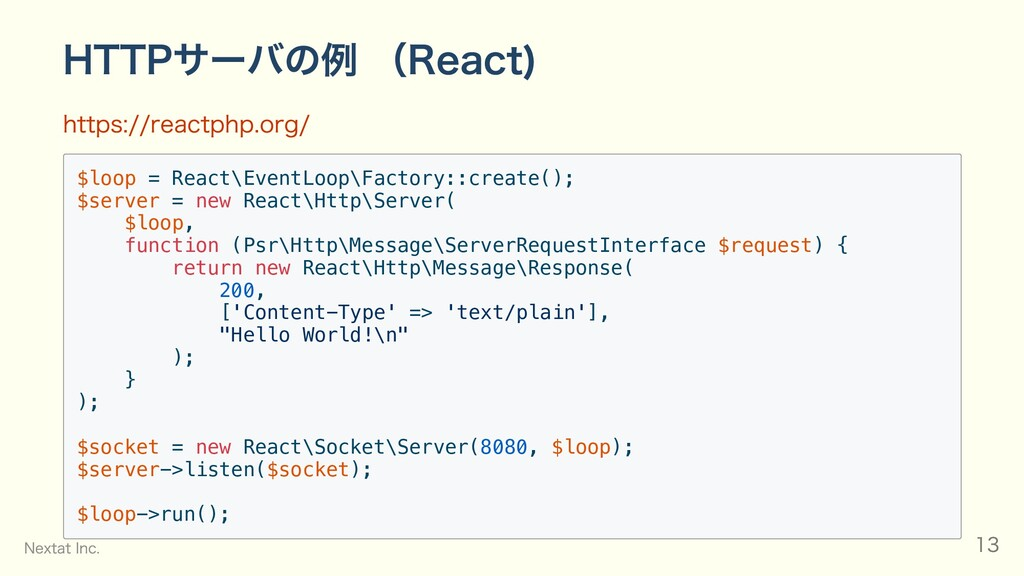 HTTPサーバの例 (React) https://reactphp.org/ $loop =...