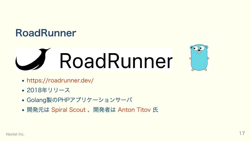 RoadRunner     https://roadrunner.dev/ 2018年リリー...
